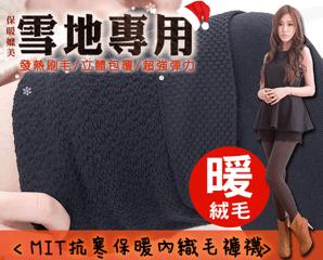 雪地專用保暖內織毛褲襪,限時5.5折,今日結帳再享加碼折扣