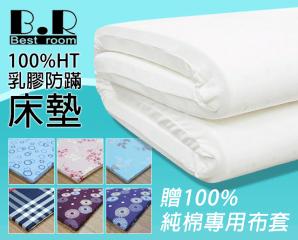 100%HT乳膠防蹣床墊,限時7.0折,今日結帳再享加碼折扣