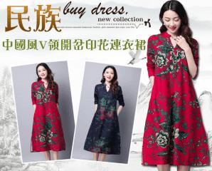 中國風立V領寬鬆連衣裙,限時4.5折,今日結帳再享加碼折扣