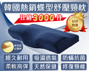 韓國3D舒壓透氣蝶型枕,限時2.1折,今日結帳再享加碼折扣