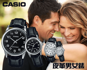 Casio簡約風皮革男女錶,限時5.2折,今日結帳再享加碼折扣