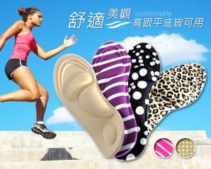 3D海棉彈力足弓鞋墊,限時1.9折,今日結帳再享加碼折扣