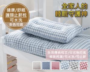 簡約日式羽絲绒棉水洗枕,限時3.8折,今日結帳再享加碼折扣