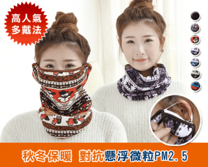 防風保暖圍巾耳口罩,限時2.0折,今日結帳再享加碼折扣