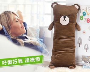 超大型湯姆熊療癒靠抱枕,限時5.8折,請把握機會搶購!