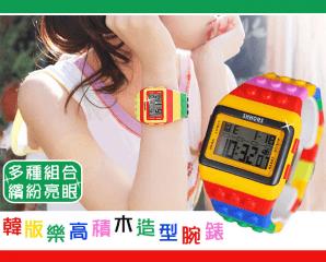 時尚韓版積木造型錶,今日結帳再打88折
