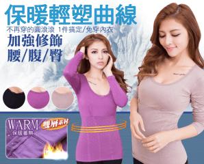 舒柔縲縈BRA純色保暖衣,限時2.2折,今日結帳再享加碼折扣