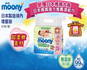 日本嬌聯baby柔膚濕紙巾,限時4.1折,請把握機會搶購!
