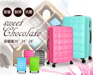 濃情巧克力耐刮行李箱,限時5.6折,今日結帳再享加碼折扣