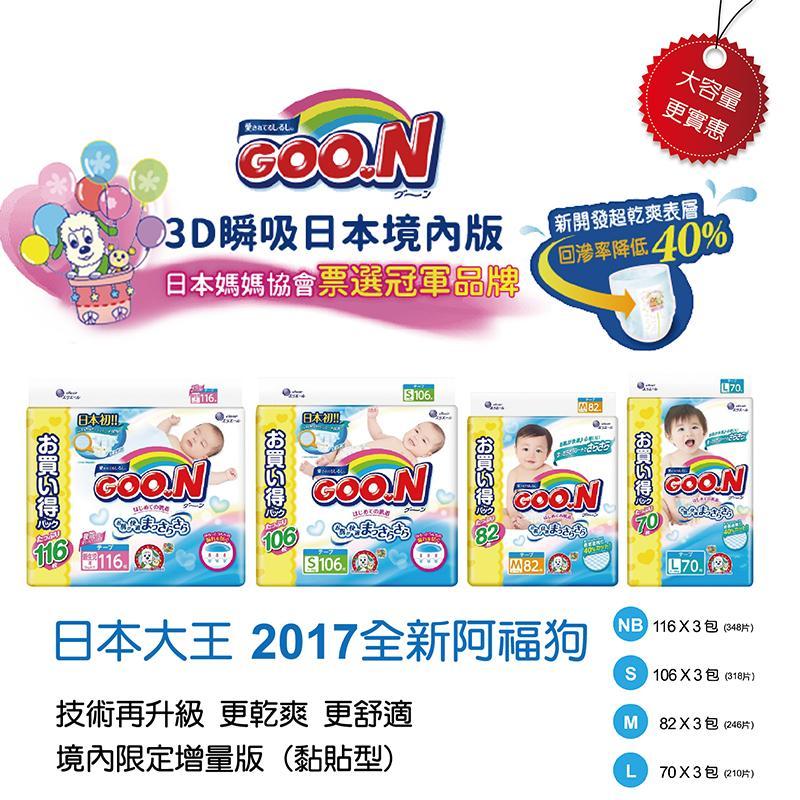 日本大王境內阿福狗尿布,限時6.1折,請把握機會搶購!