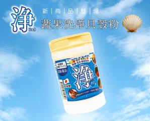 日本極淨蔬果洗淨貝殼粉,今日結帳再打85折