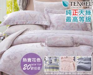 Best專櫃 專櫃頂級天絲八件床罩組,限時2.1折,請把握機會搶購!