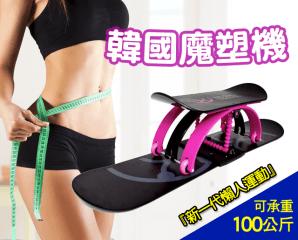 韓國懶人塑腰美腿魔塑機,限時3.6折,今日結帳再享加碼折扣