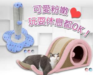 日本超人氣多功能貓抓板,限時3.5折,今日結帳再享加碼折扣