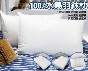 Bear愛睡熊優質舒眠枕,限時4.3折,今日結帳再享加碼折扣