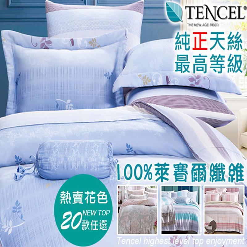 Best專櫃100%奧地利頂級天絲八件式床罩組,今日結帳再打85折