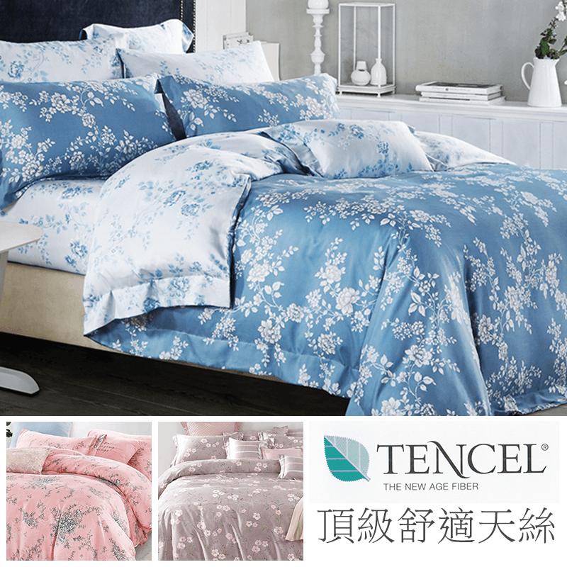 頂級舒適天絲鋪棉床罩組,限時2.0折,請把握機會搶購!