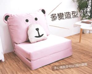 舒適五段式造型熊沙發,限時7.7折,今日結帳再享加碼折扣