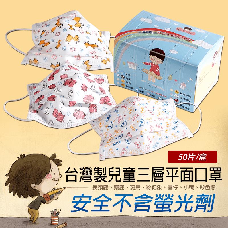 台灣康匠台灣製兒童三層平面口罩,今日結帳再打85折