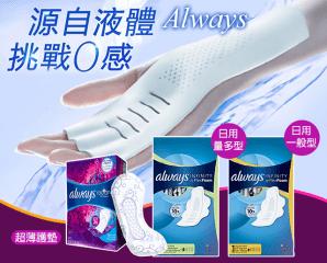 Always液體衛生棉/護墊未來感系列,今日結帳再打85折