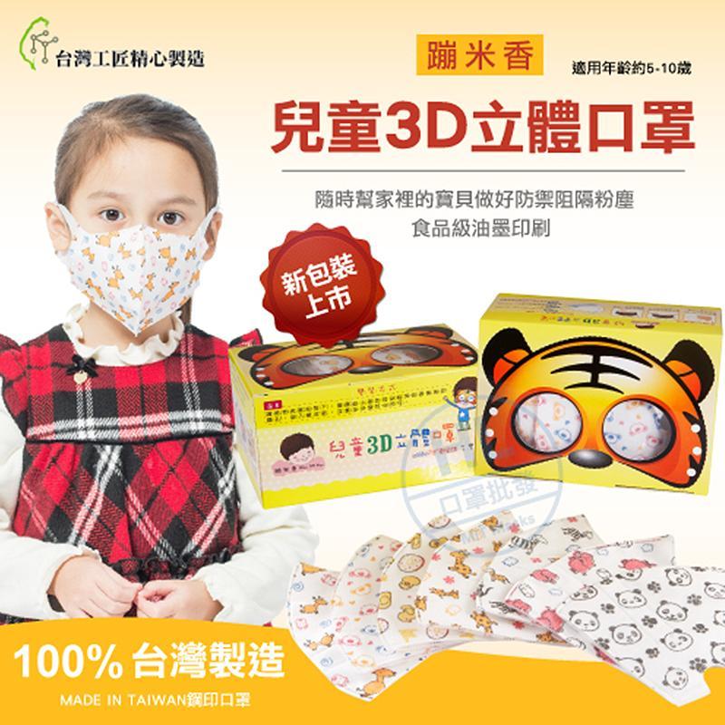 台灣康匠台灣製3D立體兒童口罩,今日結帳再打85折