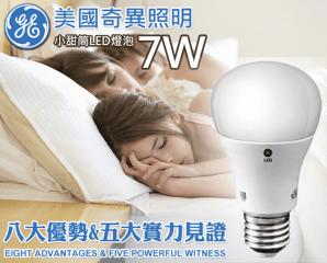 奇異7W LED省電燈泡,限時5.0折,今日結帳再享加碼折扣