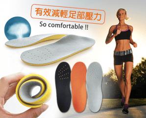 足弓3D加厚運動鞋墊,限時2.9折,今日結帳再享加碼折扣