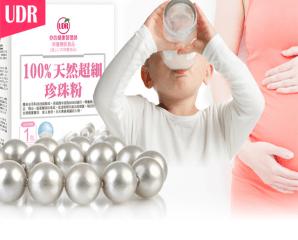 UDR 100%天然超細珍珠粉,限時2.0折,今日結帳再享加碼折扣